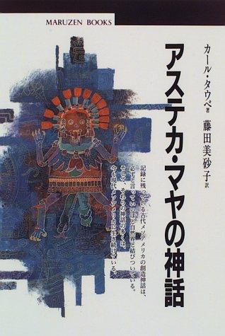 アステカ・マヤの神話 (丸善ブックス)