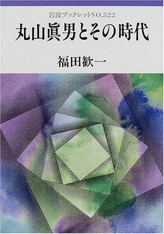丸山眞男とその時代 (岩波ブックレット)