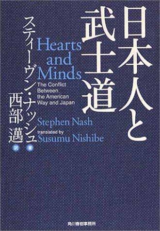 日本人と武士道 (ハルキ文庫)