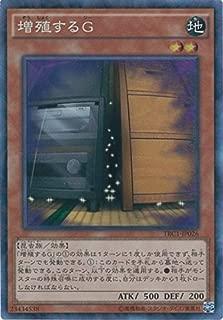 遊戯王カード TRC1-JP026 増殖するG(コレクターズレア)遊戯王アーク・ファイブ [THE RARITY COLLECTION]