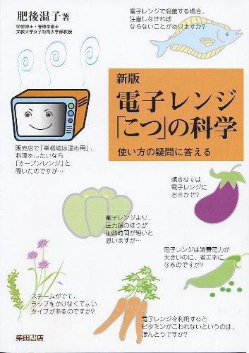 """Le contestar? la pregunta de c?mo utilizar - horno microondas ciencia de la """"habilidad"""" (jap?n importaci?n)"""