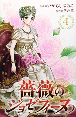 薔薇のジョゼフィーヌ 4 (プリンセスコミックス)