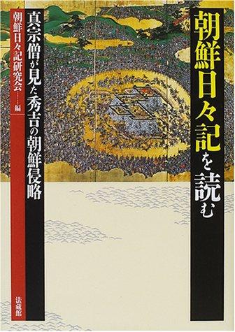 朝鮮日々記を読む: 真宗僧が見た秀吉の朝鮮侵略の詳細を見る