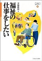福祉の仕事をしたい (MINERVA21世紀福祉ライブラリー)