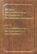 New English-russian Dictionary of Electronics