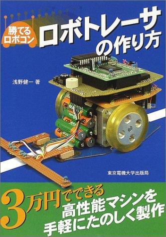 ロボトレーサの作り方 (勝てるロボコン)