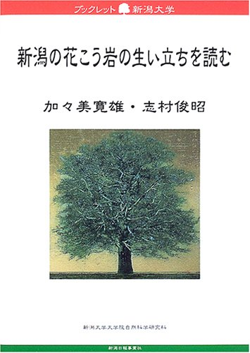 新潟の花こう岩の生い立ちを読む (ブックレット新潟大学35)の詳細を見る