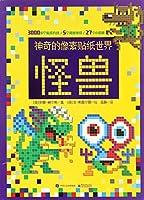 神奇的像素贴纸世界 怪兽(全彩)