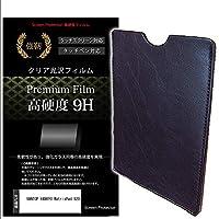 メディアカバーマーケット VANTOP MatrixPad S20 [10.1インチ(1280x800)] 機種で使える【タブレットレザーケース と 強化ガラス同等 高硬度9H 液晶保護フィルム のセット】
