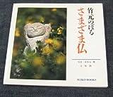 さまざま仏―竹元のぼる (Suiko books)
