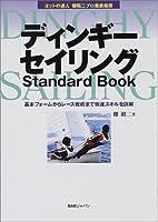 ディンギーセイリングStandard Book―基本フォームからレース戦術まで快速スキルを詳解