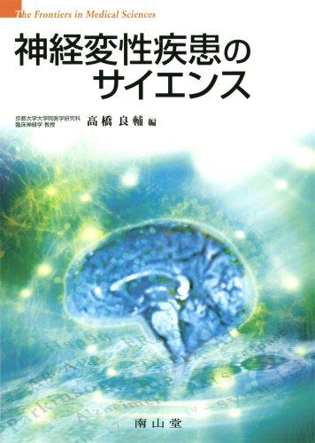 神経変性疾患のサイエンス (The frontiers in medical scien)の詳細を見る