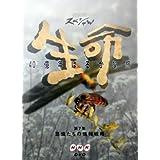 NHKスペシャル 生命40億年はるかな旅 第7集:昆虫たちの情報戦略 [DVD]