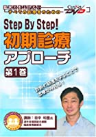 Step By Step! 初期診療アプローチ(第1巻) ケアネットDVD