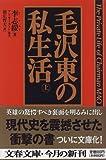 毛沢東の私生活 上 (文春文庫)