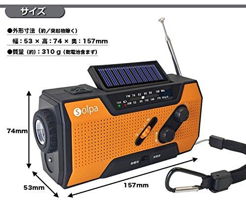 KUMAZAKiAim(クマザキエイム)『手回し/ソーラー蓄電ラジオChardio(SL-090)』