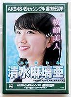 AKB48 チーム8 清水麻瑠亜 2017総選挙ポスター スクエア缶バッジ (1706)