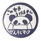 ぜんそく マーク ぜんそく 缶 バッジ 【 エピリリ 】 (パンダ 紺)