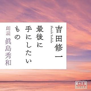 最後に手にしたいもの                   著者:                                                                                                                                 吉田 修一                               ナレーター:                                                                                                                                 眞島 秀和                      再生時間: 4 時間  2 分     24件のカスタマーレビュー     総合評価 4.4