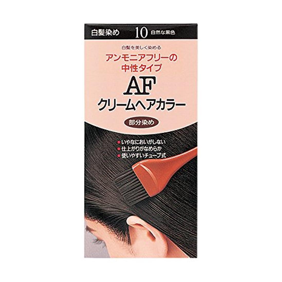 導入する素朴なシロクマヘアカラー AFクリームヘアカラー 10 【医薬部外品】