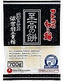 サトウの切り餅 至高の餅 滋賀県産羽二重糯 700g