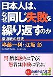 【 日本人は、なぜ同じ失敗を繰り返すのか 撤退戦の研究 】