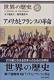 世界の歴史 (21) アメリカとフランスの革命