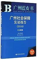 广州蓝皮书:广州社会保障发展报告(2016)