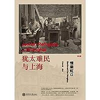 Passion Hongkou(Chinese Edition)