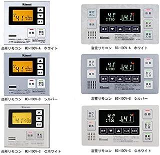 BC-100V-A+MC-100V-A リンナイ台所・浴室リモコンセット(部品) 浴室リモコン:Cホワイト-C/台所リモコン:シルバー-B