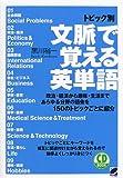 トピック別文脈で覚える英単語   CD book
