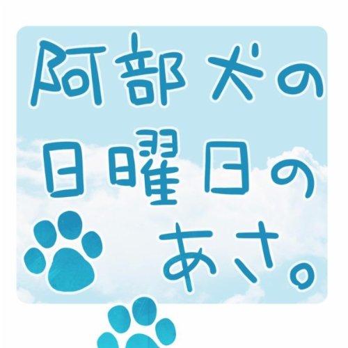 AVDog-01 (feat. Hatsune Miku&Megurine Luka)