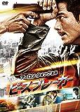 ピースブレーカー[DVD]