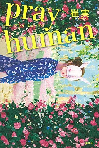 pray human