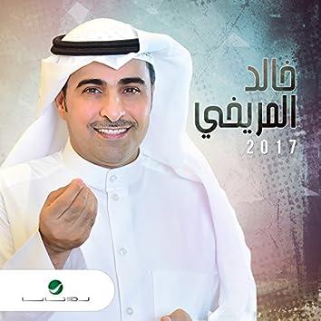 خالد المريخي 2017