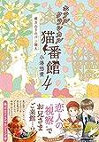 ホテルクラシカル猫番館 横浜山手のパン職人4 (集英社オレンジ文庫)