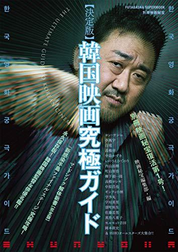 別冊映画秘宝 決定版 韓国映画究極ガイド (双葉社スーパームック)