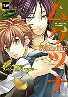ムクツナSyndrome~brillante~ (CLAPコミックス anthology 18)