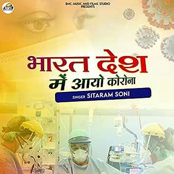 Bharat Desh Me Aayo Corona - Single
