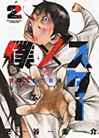 僕×スター コミック 1-2巻セット [コミック] 肥谷圭介