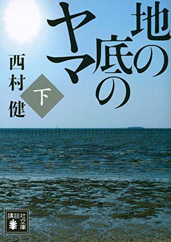 地の底のヤマ(下) (講談社文庫)