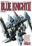 青の騎士ベルゼルガ物語 BLUE KNIGHTII ・イン・3ディメンショナルワールド (ホビージャパンMOOK)