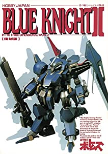 青の騎士ベルゼルガ物語 BLUE KNIGHT 2巻 表紙画像