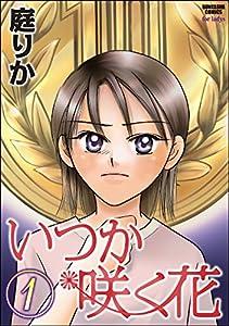 いつか咲く花 (1) (ぶんか社コミックス)