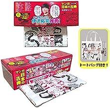 [特製トートバッグ付き] マンガ日本の古典 全32巻セット