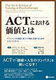 ACT(アクセプタンス&コミットメント・セラピー)における価値とは