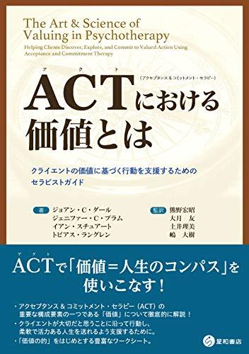 ACT(アクセプタンス&コミットメント・セラピー)における価値とはの詳細を見る