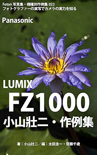 Foton Photo collection samples 023 Panasonic LUMIX FZ1000 Koyama Soji recent works (Japanese Edition)