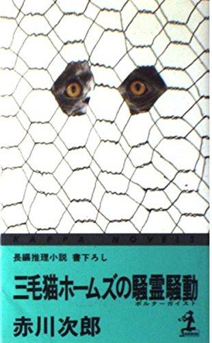 三毛猫ホームズの騒霊騒動(ポルターガイスト) (カッパ・ノベルス)