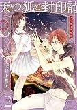 天つ狐と封印詩 2巻 (デジタル版Gファンタジーコミックス)